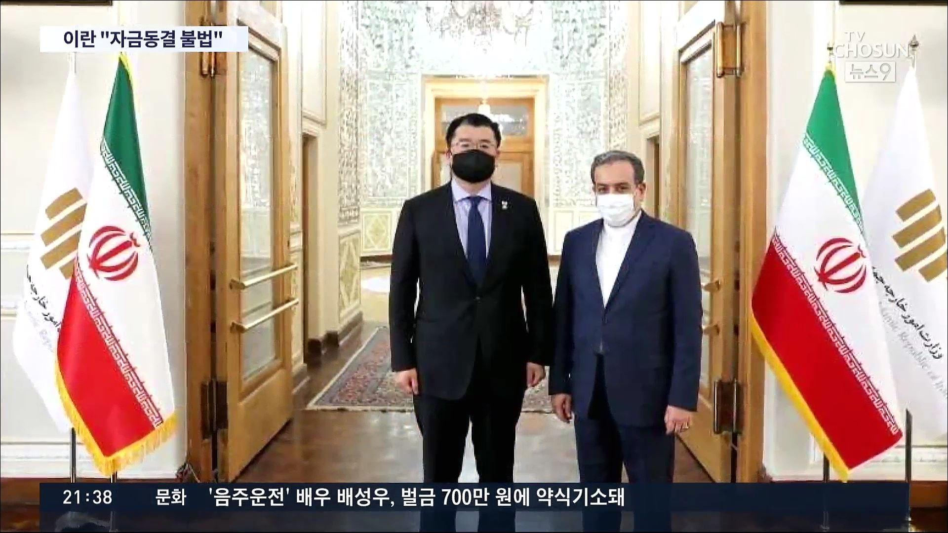 이란 '자금동결은 불법'…韓대표단 '최고지도자측과 석방 교섭'