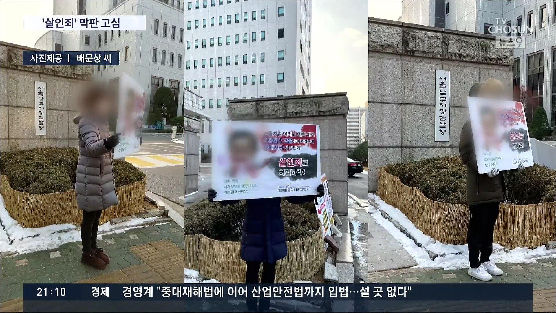 정인이 양모 13일 첫 공판…검찰, 살인죄 적용 막판 고심