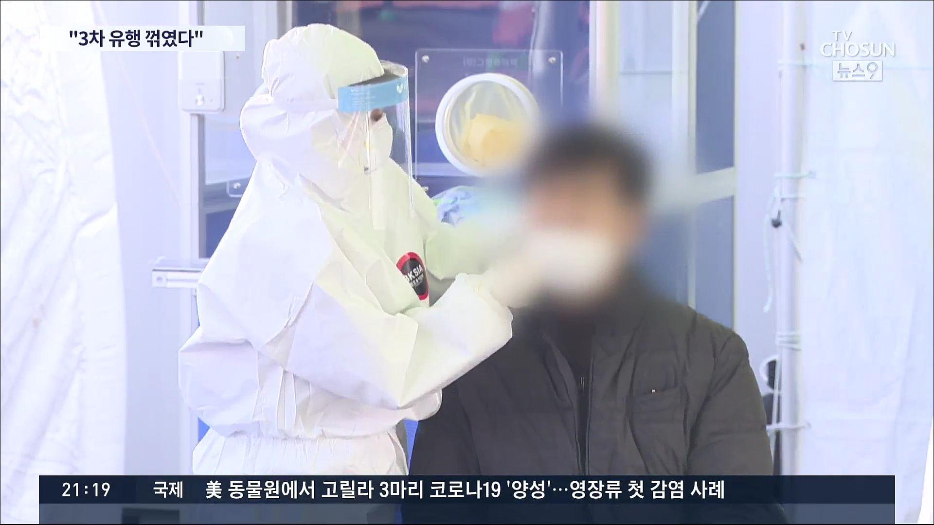'거리두기' 조정안 16일 발표…집합금지 업종 단계적 재개