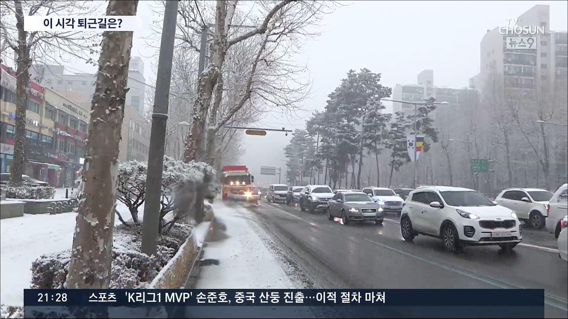 엿새 만에 또 퇴근길 '기습폭설'…수도권 밤까지 '눈'