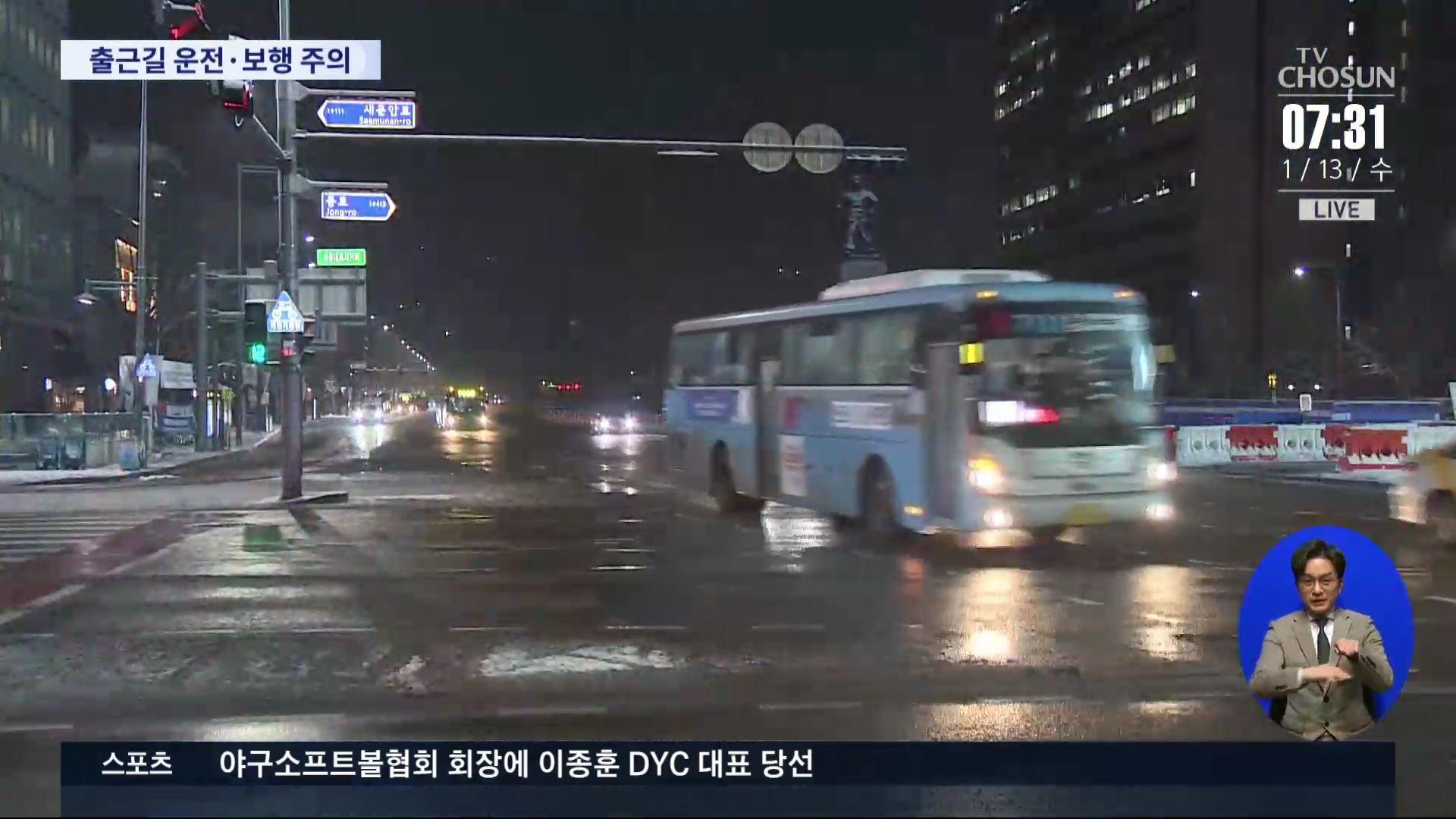 밤사이 얼어붙은 출근길…'차간 거리 유지하고 감속 운행'