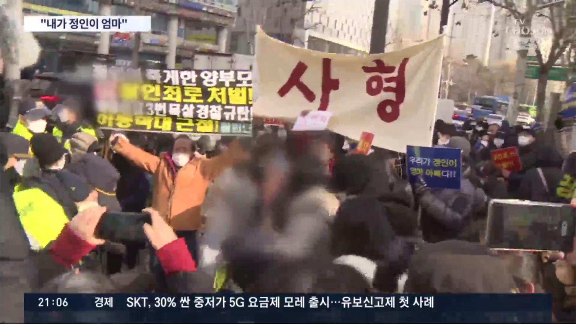 '우리가 정인이 엄마·아빠'…성난 부모들, 법원서 규탄시위