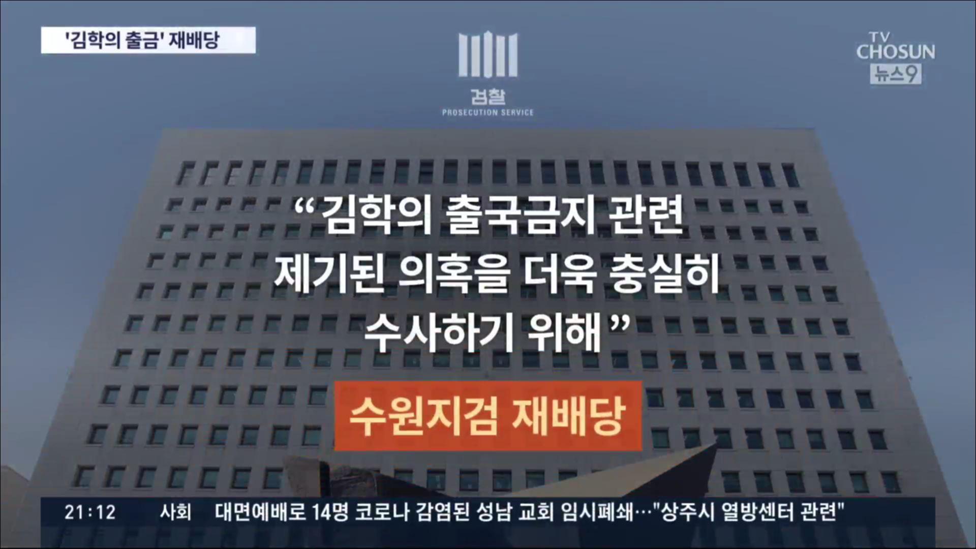 현직 판·검사, 김학의 출금 조치 비판…'관행 아닌 범죄'