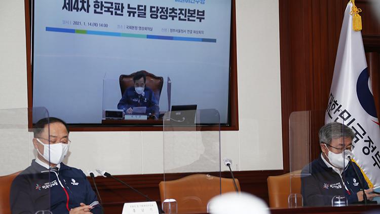 홍남기 '올해 한국판 뉴딜 국민 체감 성과에 역량 투입'