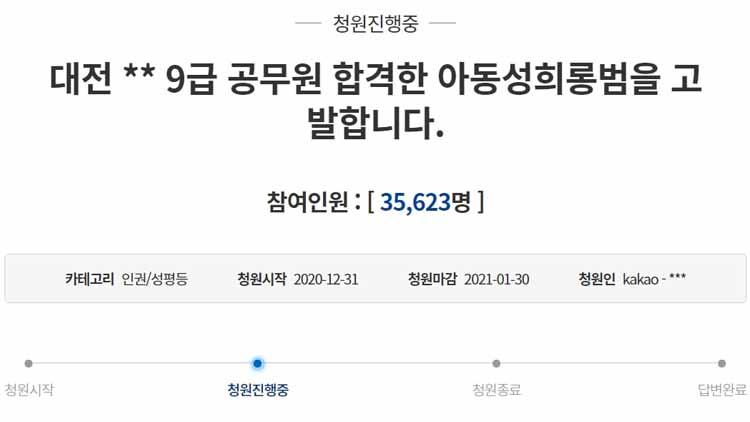 '걸그룹 성희롱 악플 의혹' 대전시 공무원 합격자 수사 착수