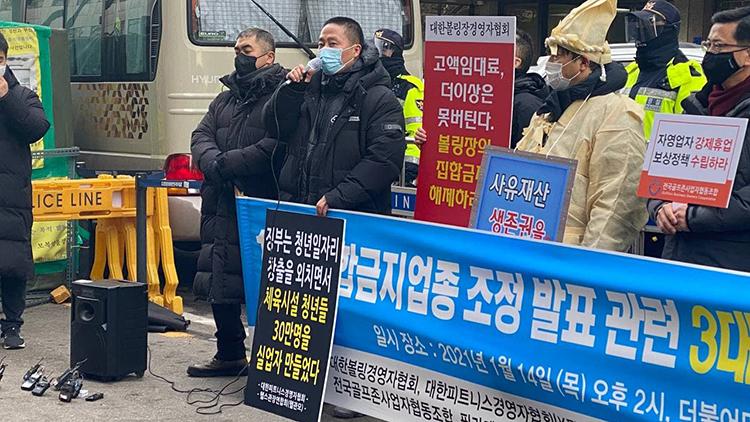 집합금지 자영업자들 '12시 영업 허용해달라' 공동기자회견