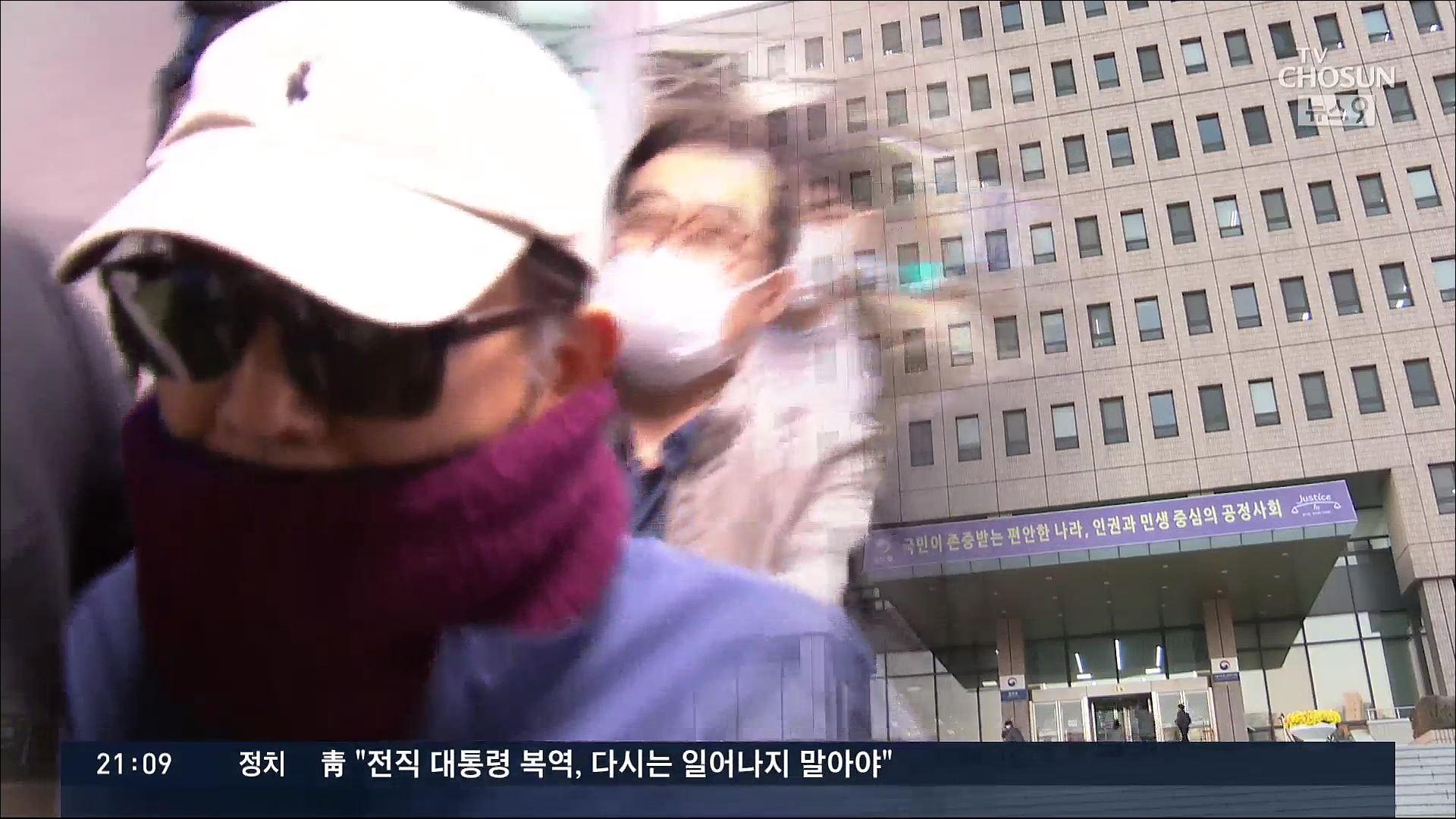 법무부, 김학의 불법 출금 '봐주기 감찰'…檢 수사도 무혐의
