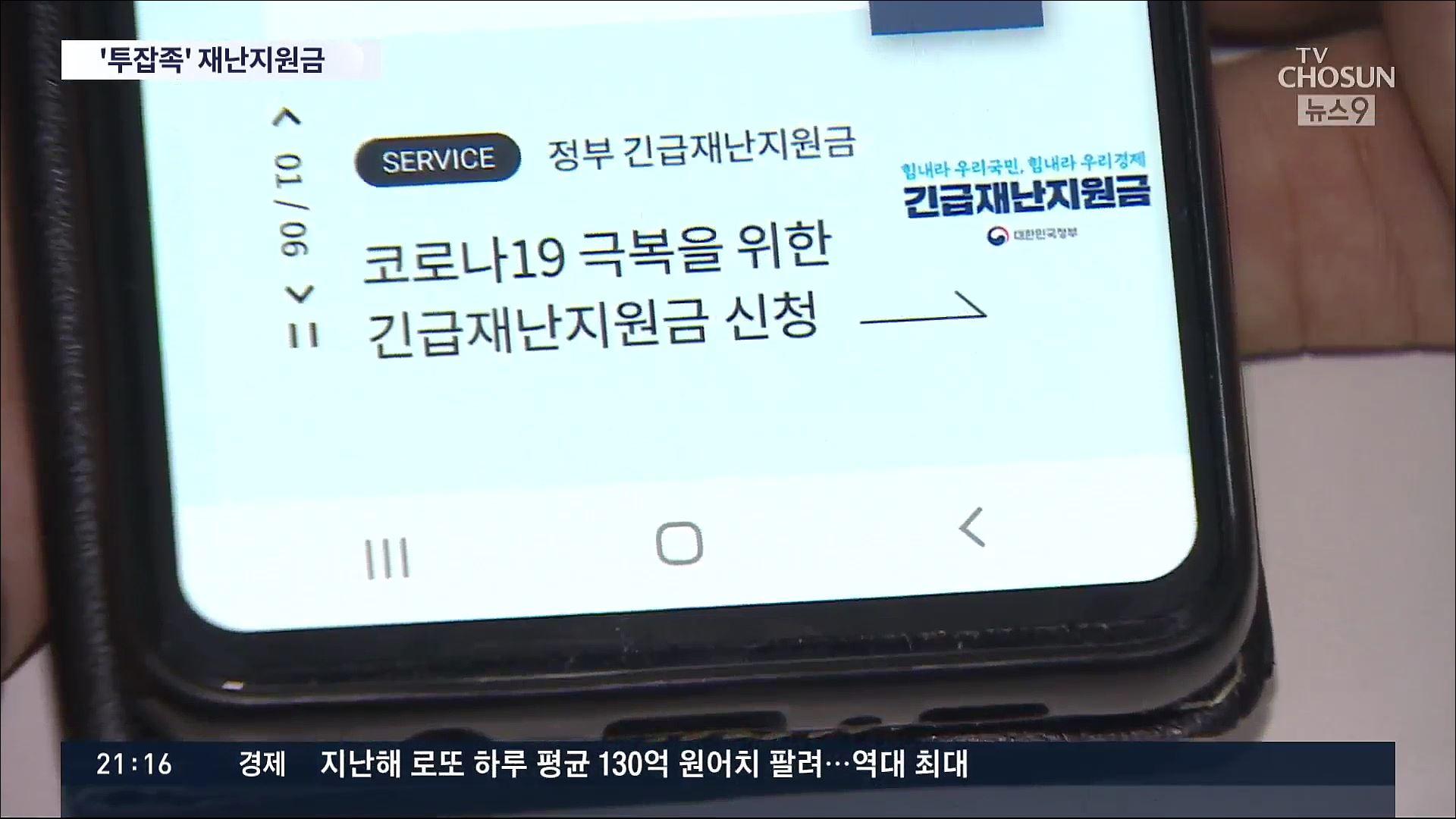 고연봉 투잡족, 또 재난지원금 받아…정부 '사업자 등록땐 지급'