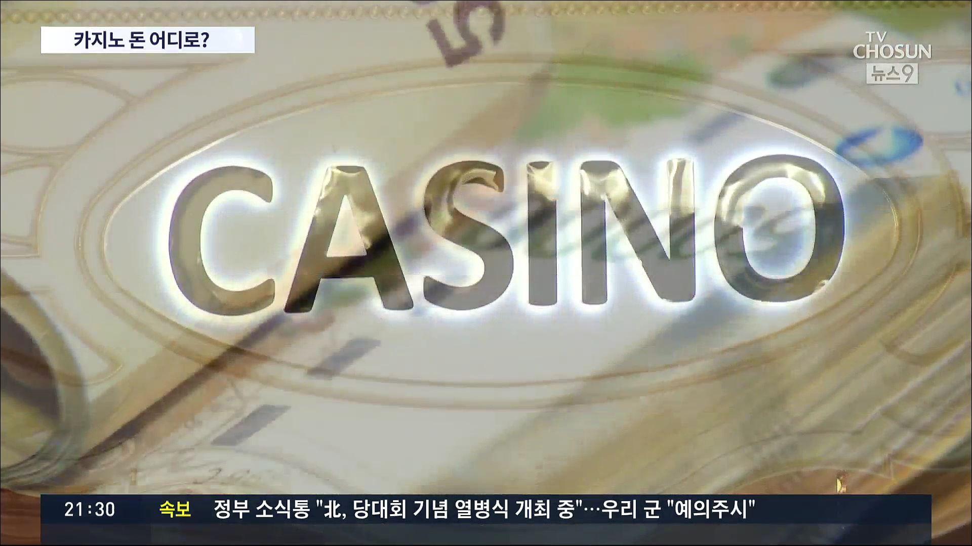 '145억 증발' 제주 카지노서 의문의 돈뭉치 발견…출처 미궁