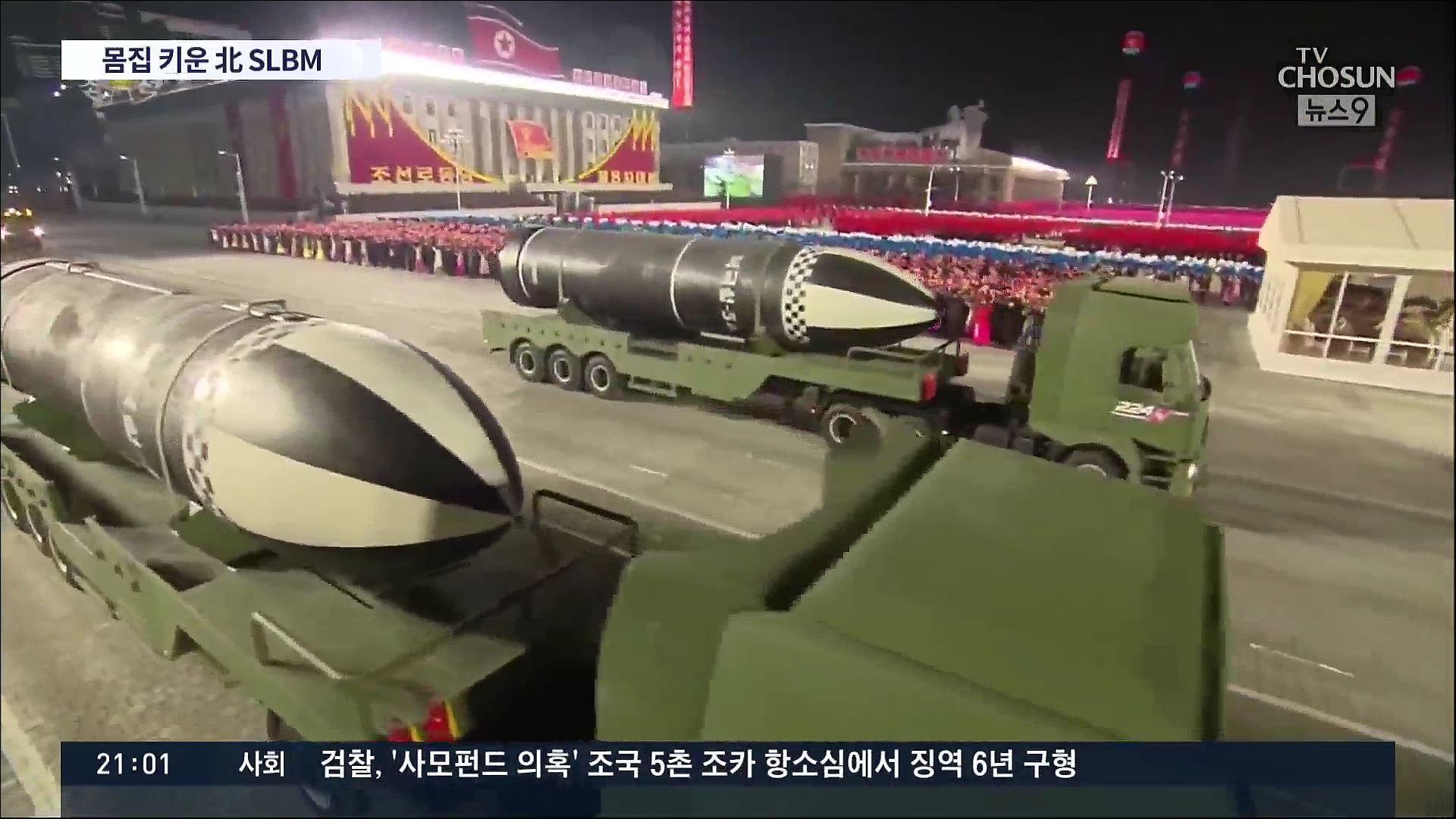 北, 열병식서 탄두 커진 신형 SLBM 공개…ICBM은 제외