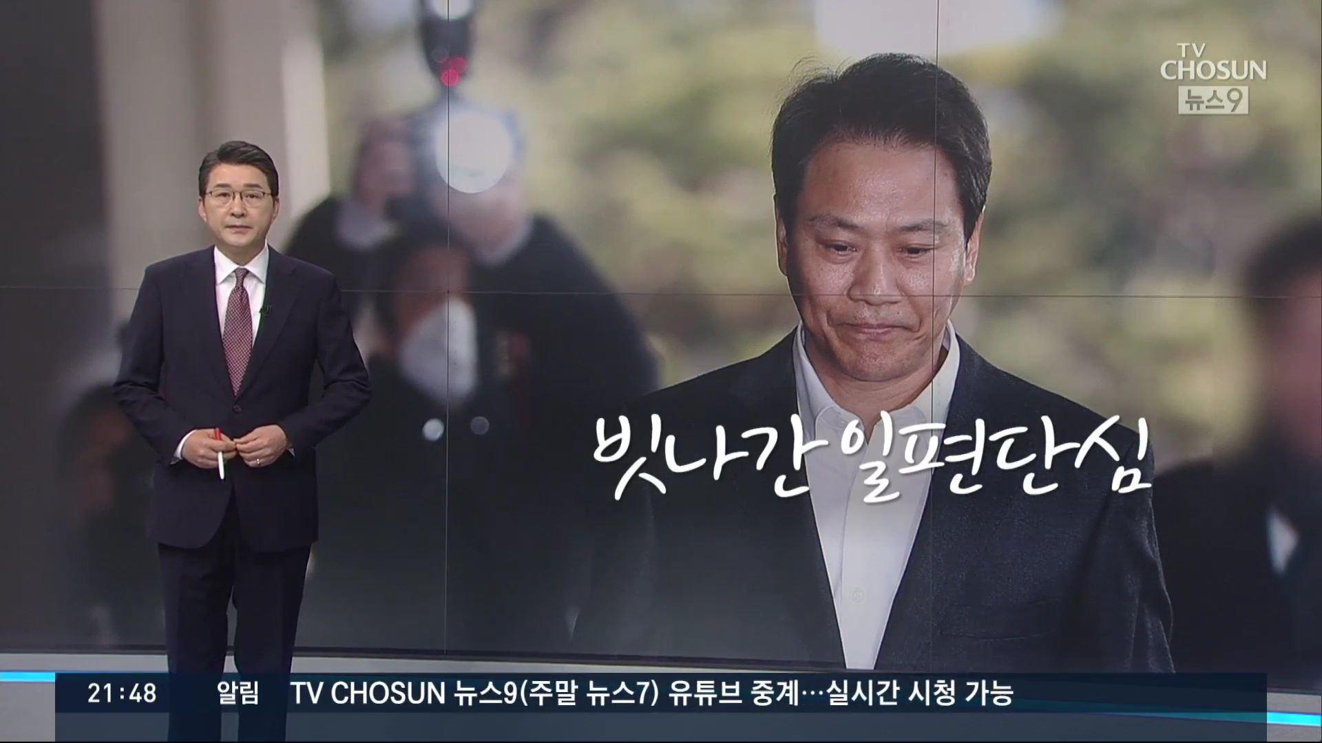 [신동욱 앵커의 시선] 빗나간 일편단심