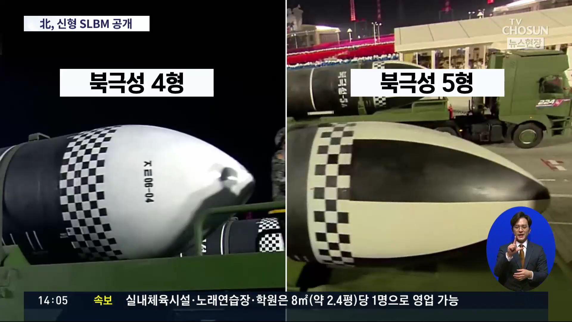 北, 당 대회 기념 첫 열병식…탄두 커진 신형 SLBM 공개