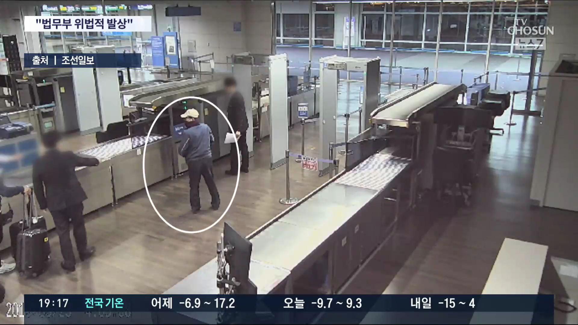 법무부 ''김학의 출금' 논란, 법리오해'…법조계 '앞뒤 안맞는 논리'