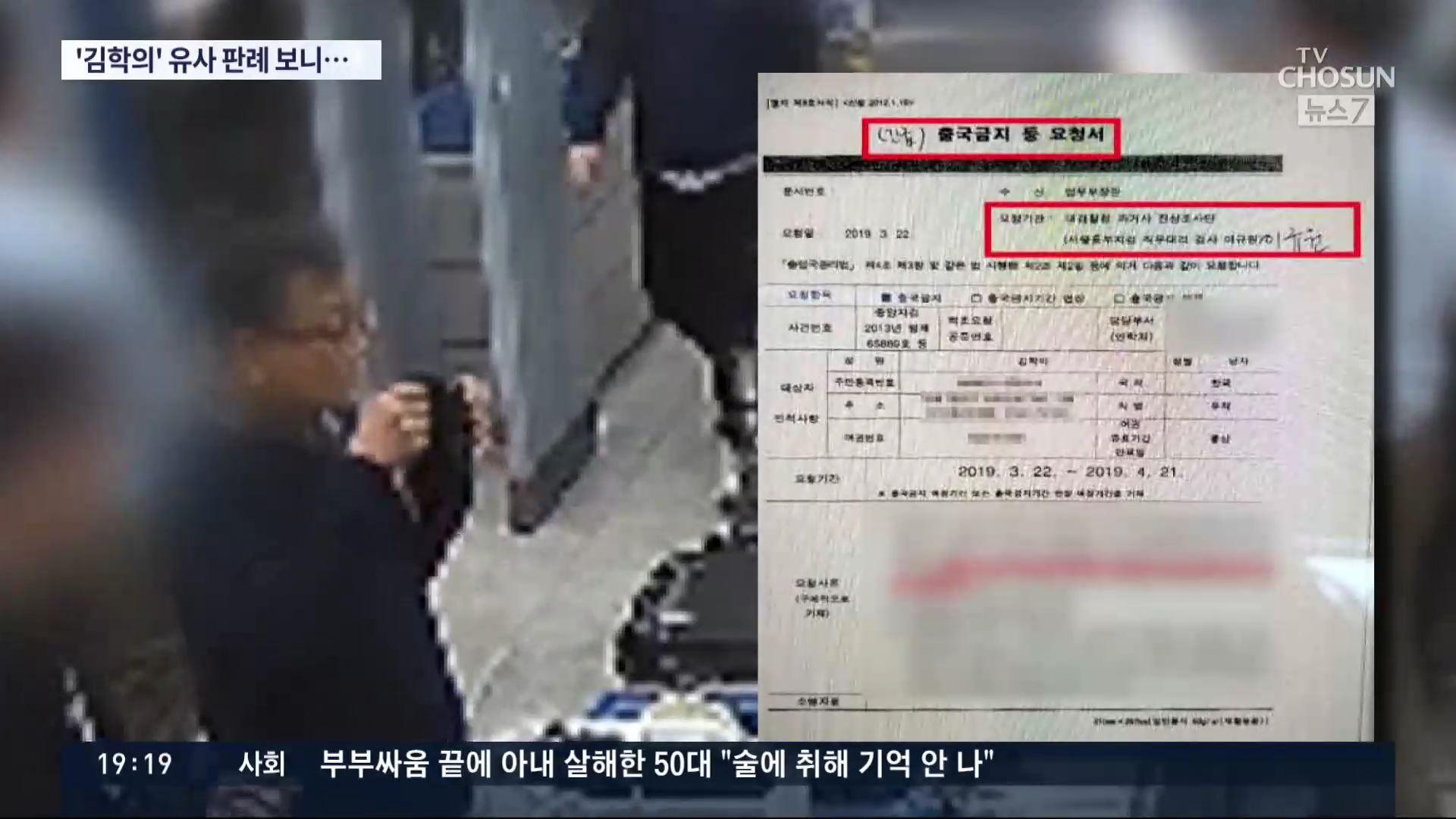 '허위 사건번호 기재' 경찰관은 벌금형…김학의 유사판례 보니