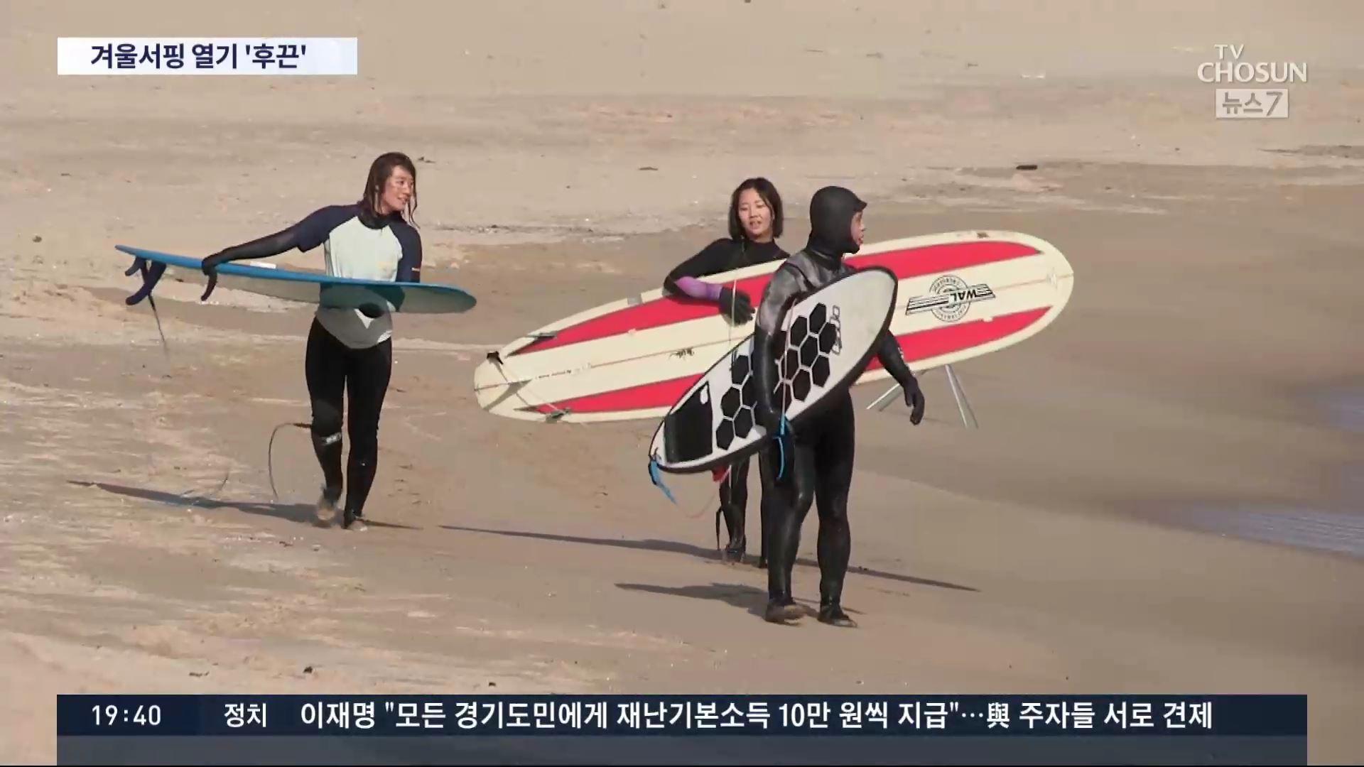 '추워야 제맛'…동해안은 겨울서핑 열기로 '후끈'