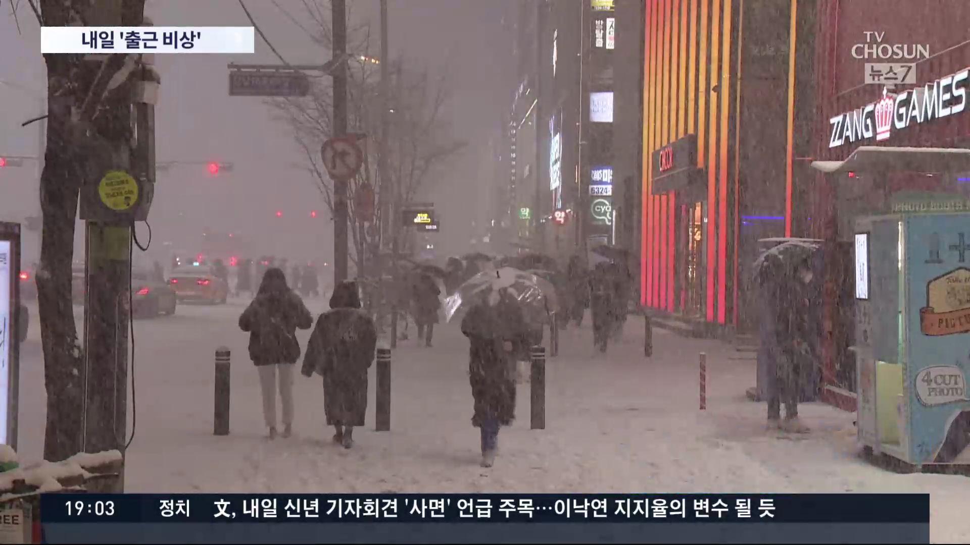 눈 소식에 서울시 '제설 1단계' 발령…18일 출근길 '비상'