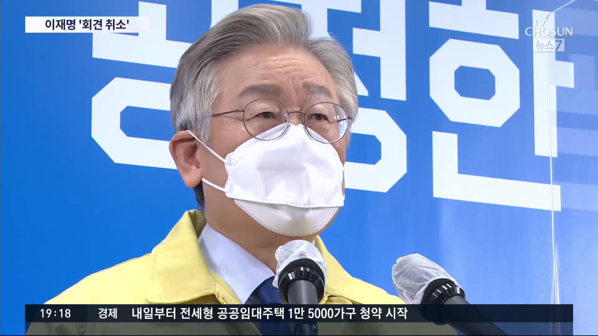 이재명, 18일 재난소득 기자회견 취소...李측 '대통령 회견 겹쳐 연기, 지급할 것'