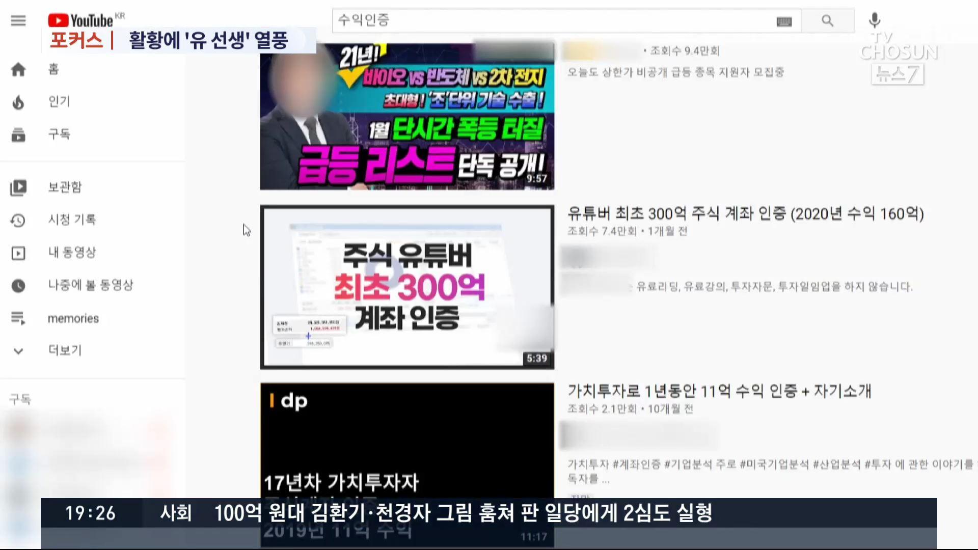 [포커스] 주린이 몰려드는 '유튜브'…'고수익 유인' 사기주의보