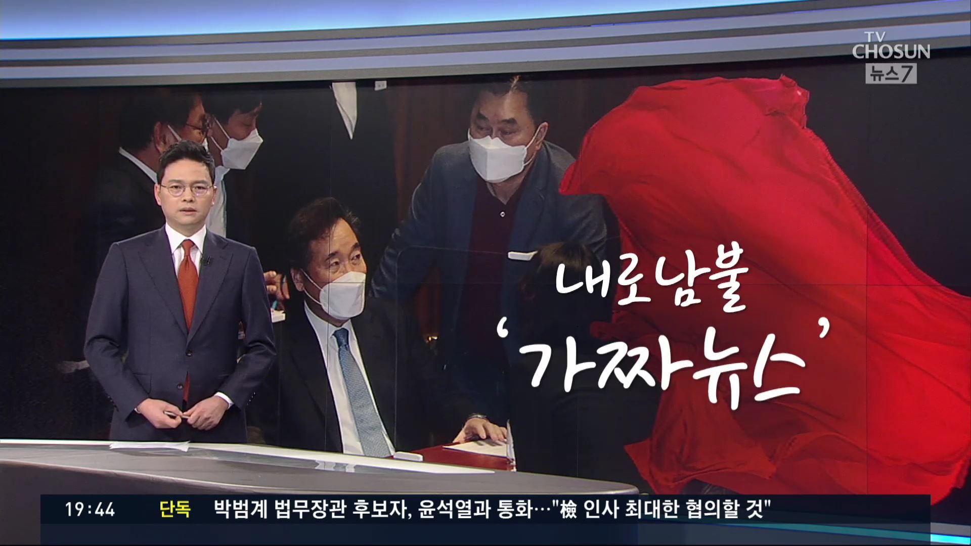 [박정훈 앵커가 고른 한마디] 내로남불 '가짜뉴스'