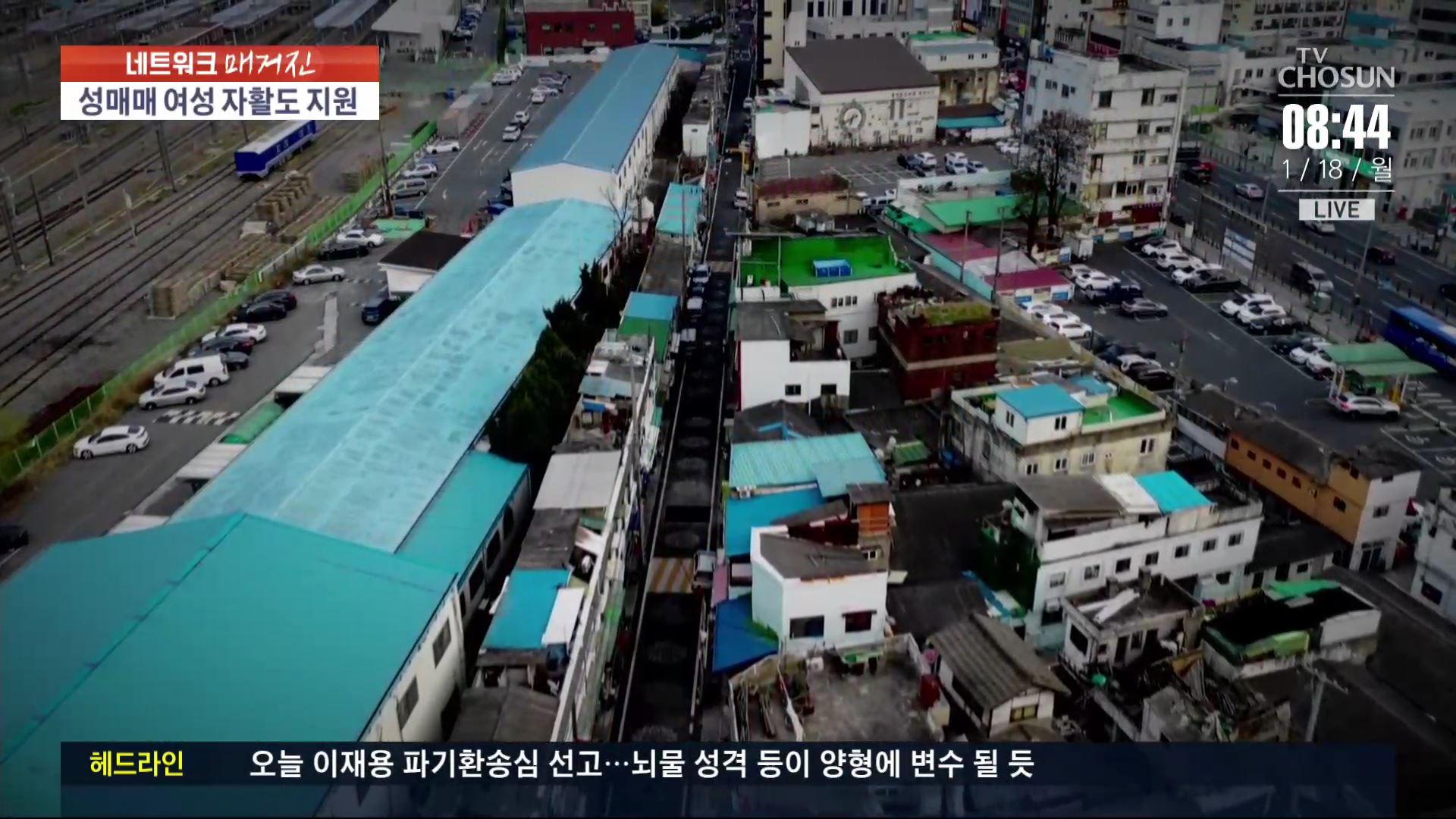 100년 이어 온 대전역 집창촌 폐쇄…도시재생사업 연계 추진