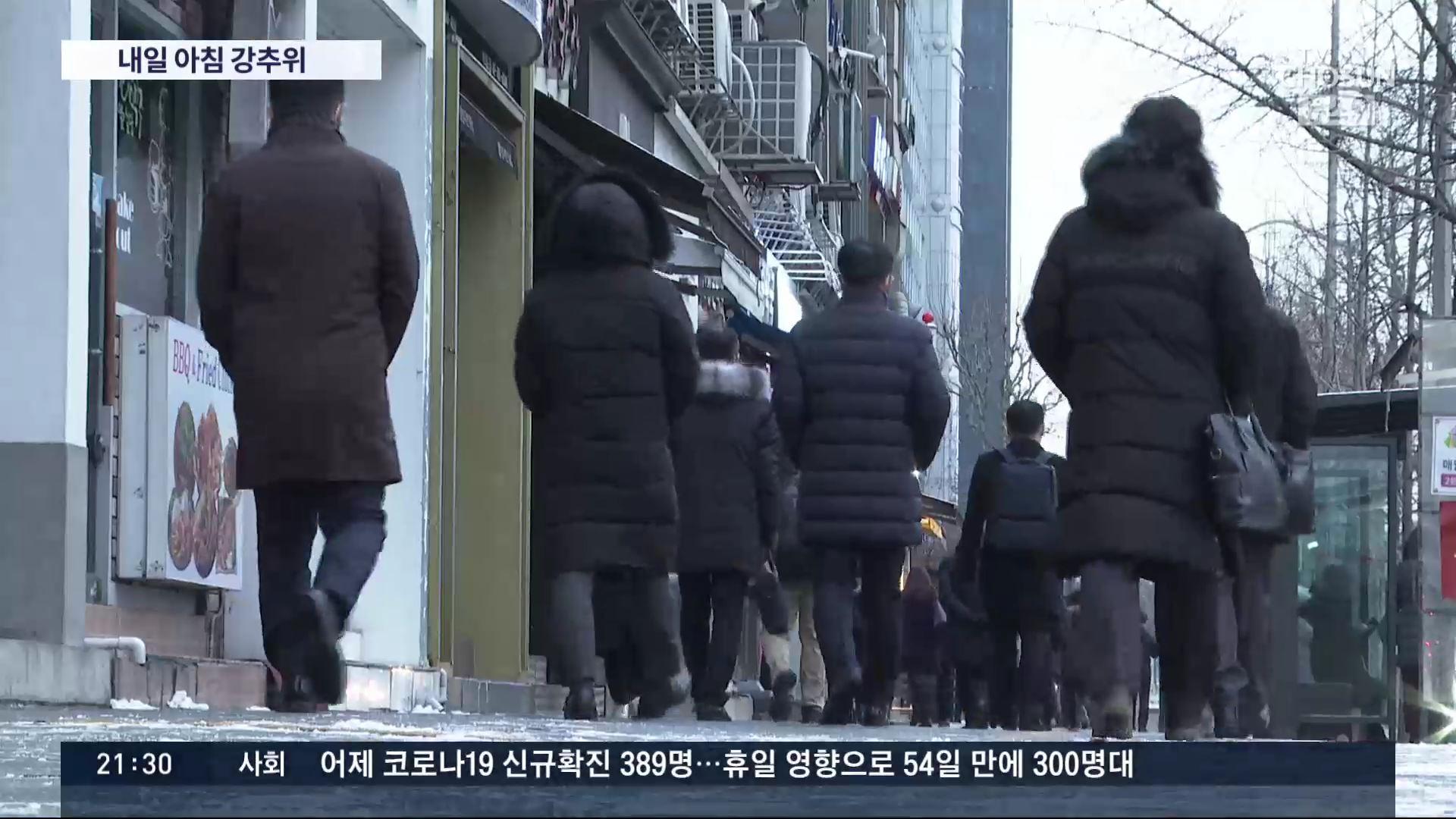 눈 그치니 '체감 -20도' 강추위…계량기 동파 '심각 단계'