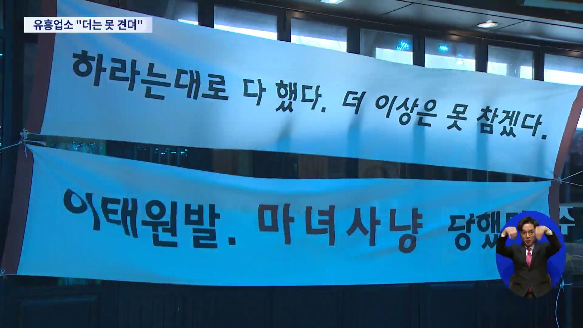 '더는 못 버틴다'…이태원·광주 등 유흥업소 '점등시위'
