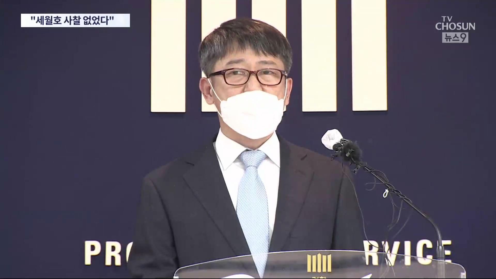 세월호 특수단 '불법사찰·수사외압 없었다'…박근혜·황교안 무혐의