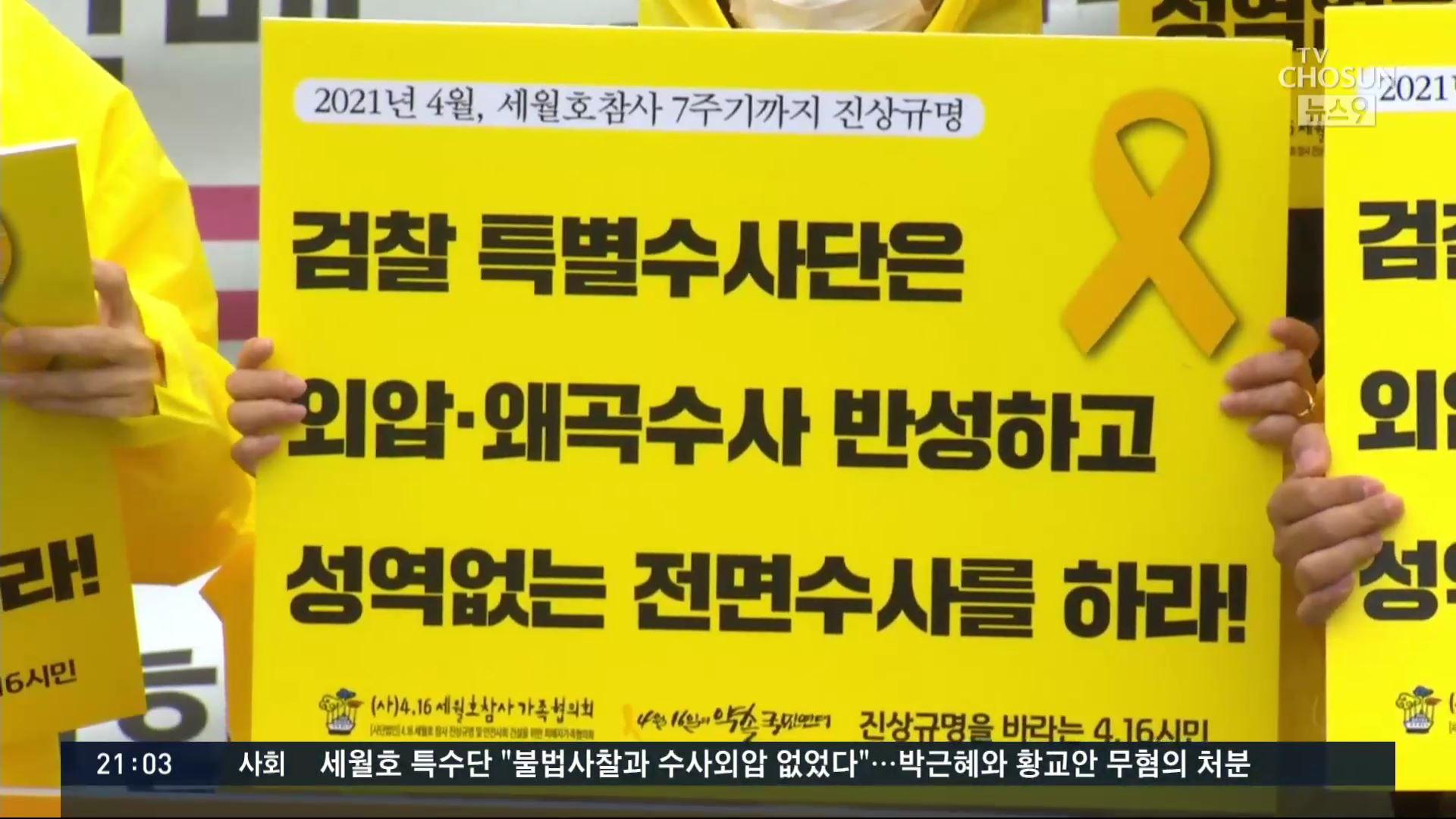 '해경, 세월호 구조 책임있지만 방기 '무혐의''…유족 측 반발