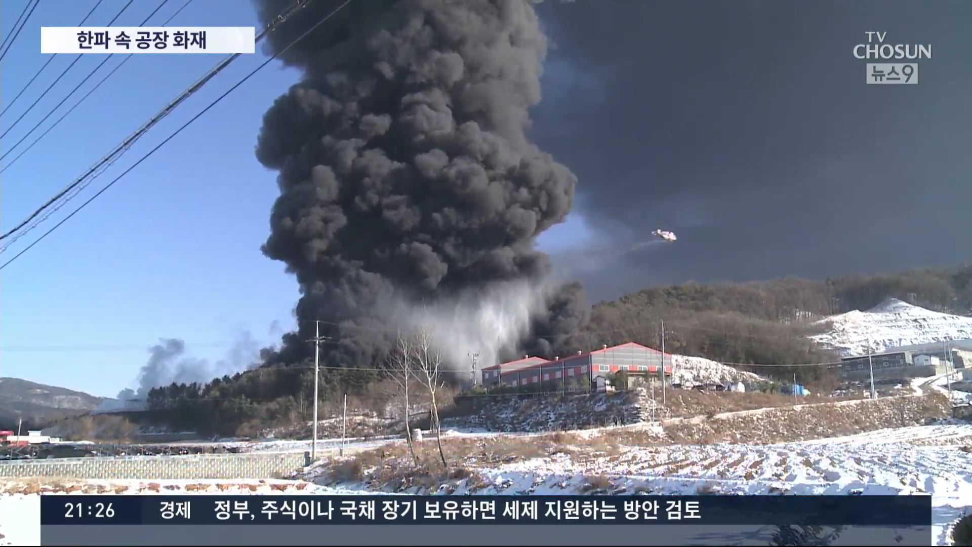 증평 공장 큰불, 연기 20㎞ 퍼져…인천선 중고차 100대 '잿더미'