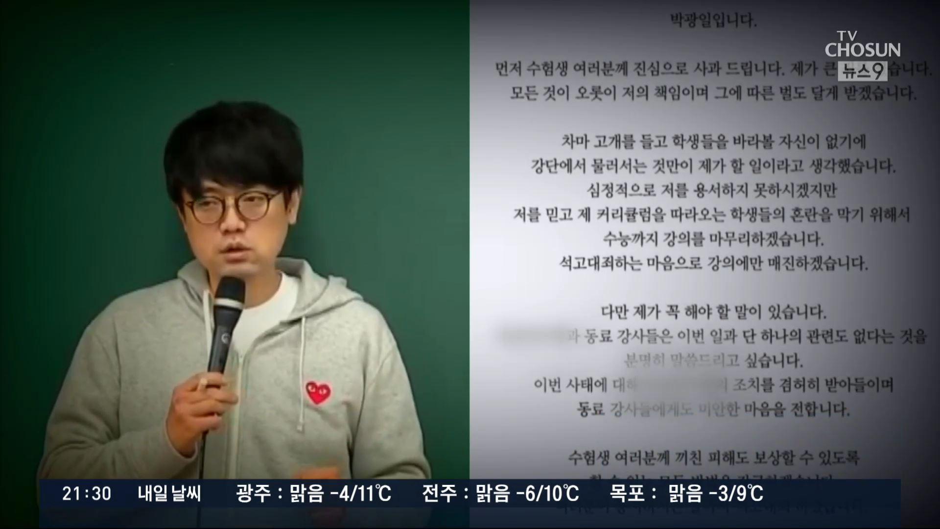 아이디 수백개로 경쟁 강사 비방 댓글…수능 '1타 강사' 구속