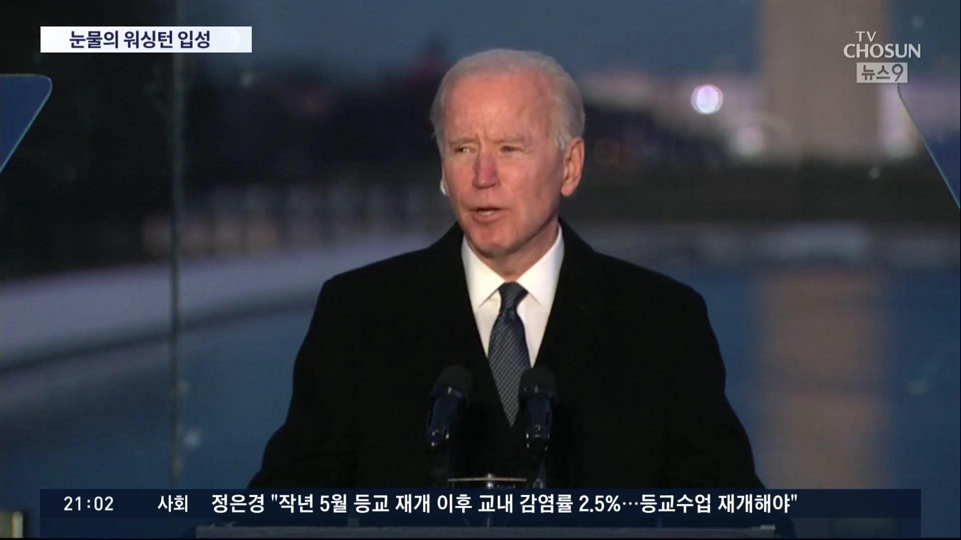 바이든 대통령 취임…'하나 된 美 , 화합과 단결' 메시지