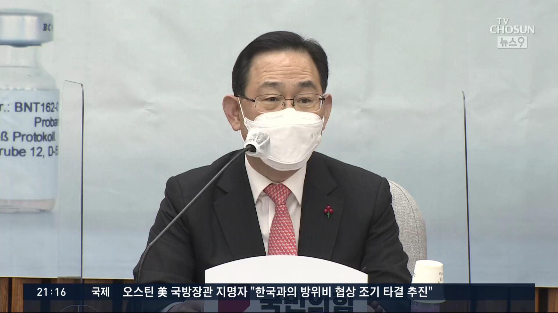 與, 주호영 '文 사면대상' 발언 맹공…김경협 '공업용 미싱 보낸다'