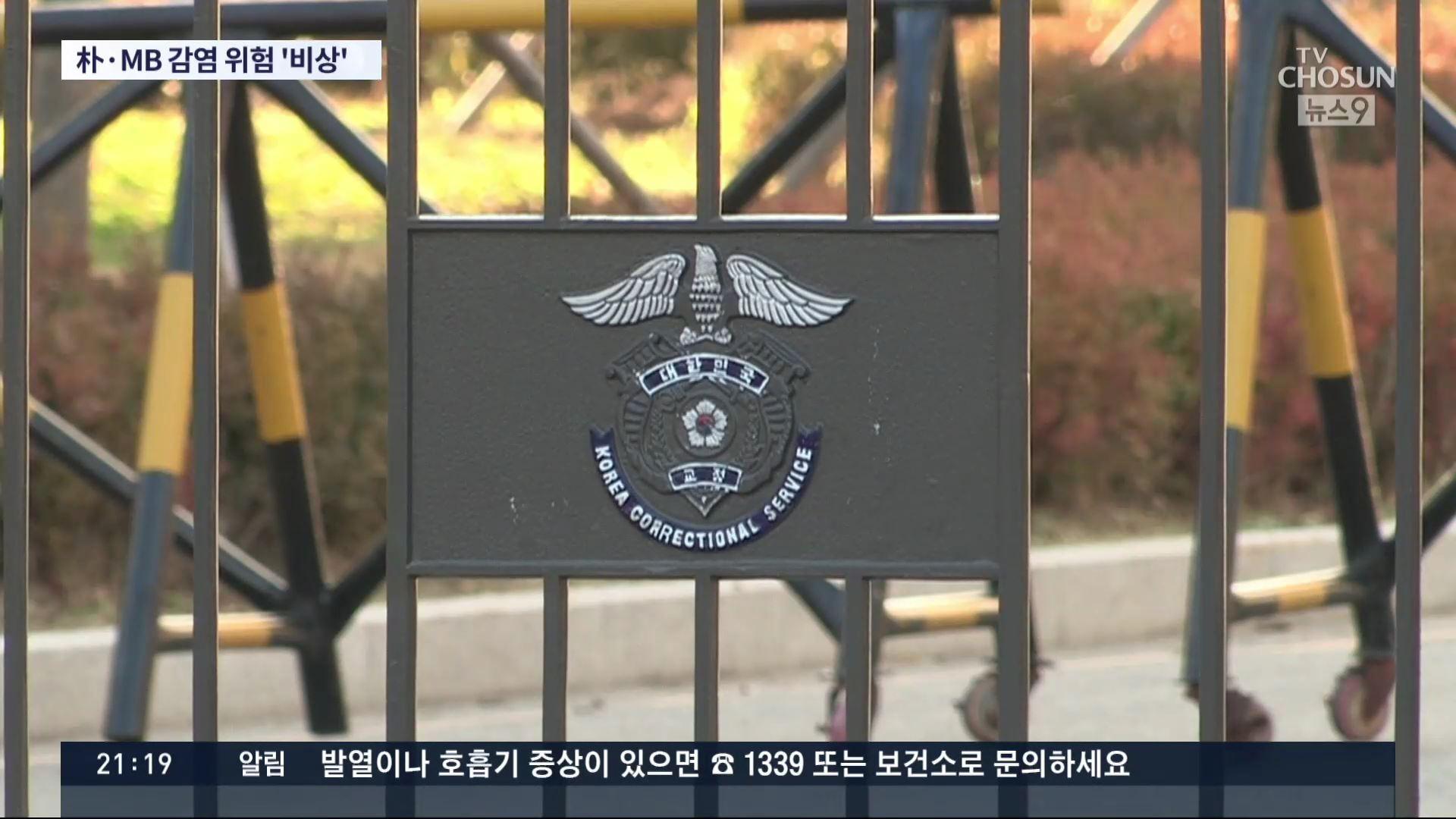 코로나 걸릴라…'음성' 판정 박근혜, 외부 병원서 격리