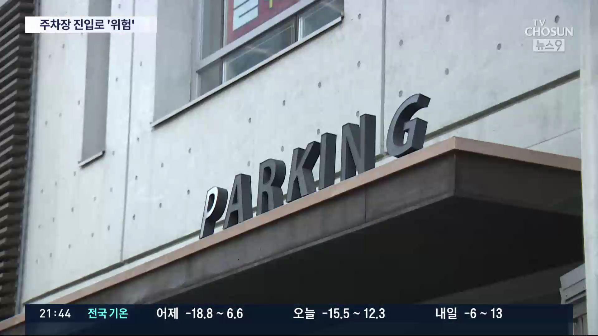 수도권 건물 주차장 4곳중 1곳, 시각장애인 사고 '사각지대'
