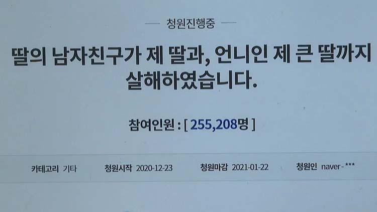자매 연쇄 살해한 30대 무기징역…유족 '사형 마땅'