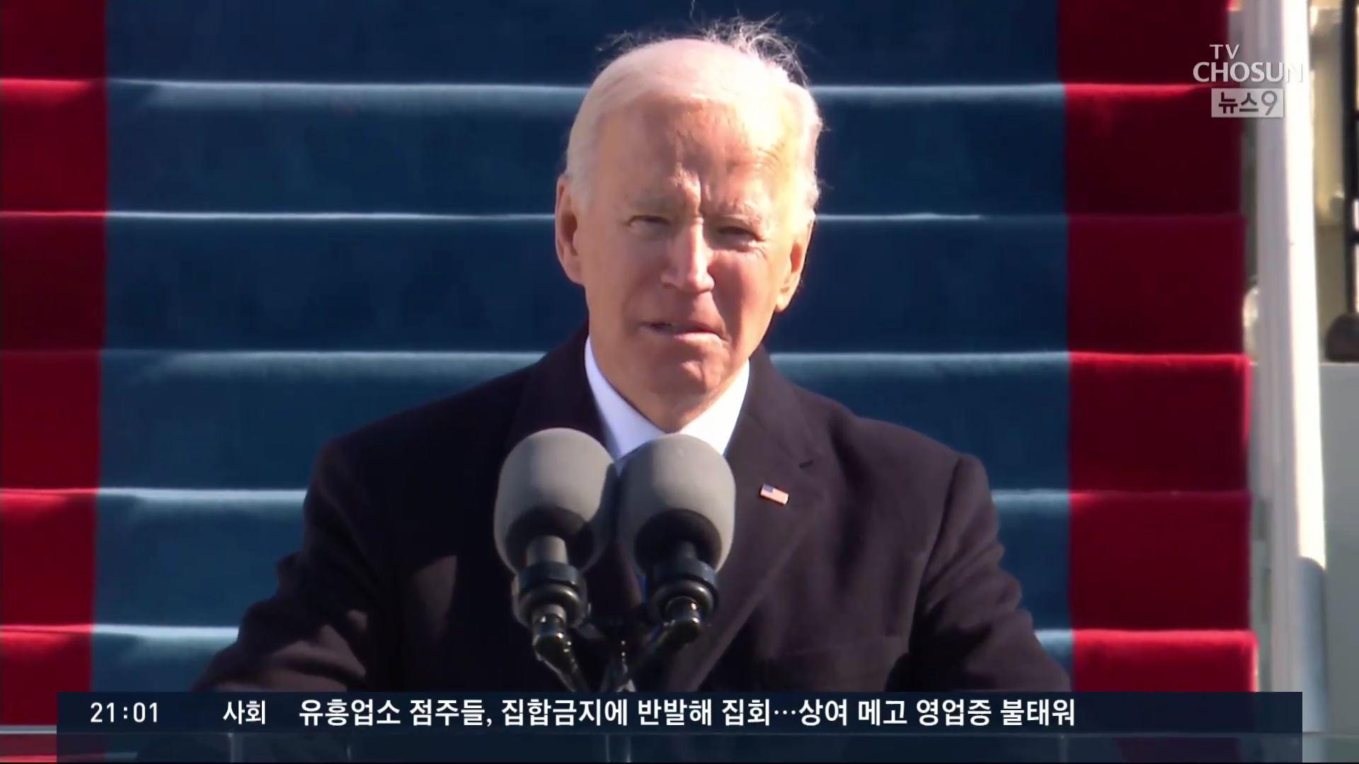 美 우선주의 버리고 '통합·동맹 복원'…'트럼프 지우기' 돌입