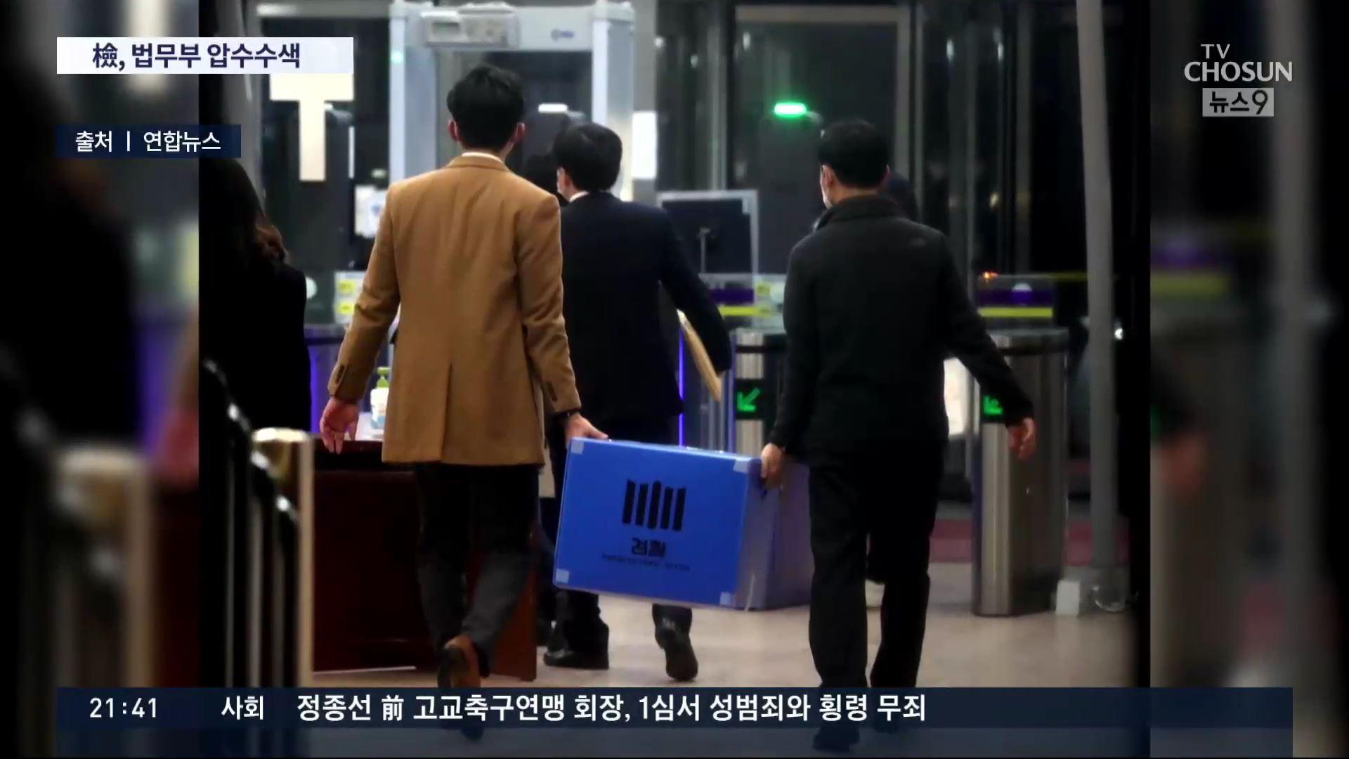 檢, 법무부 등 압수수색…'김학의 불법 출금 의혹' 수사 속도