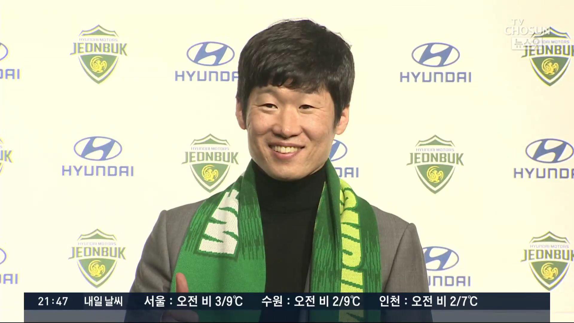 K리그 입성 '캡틴' 박지성…'전북을 최고의 산실로'
