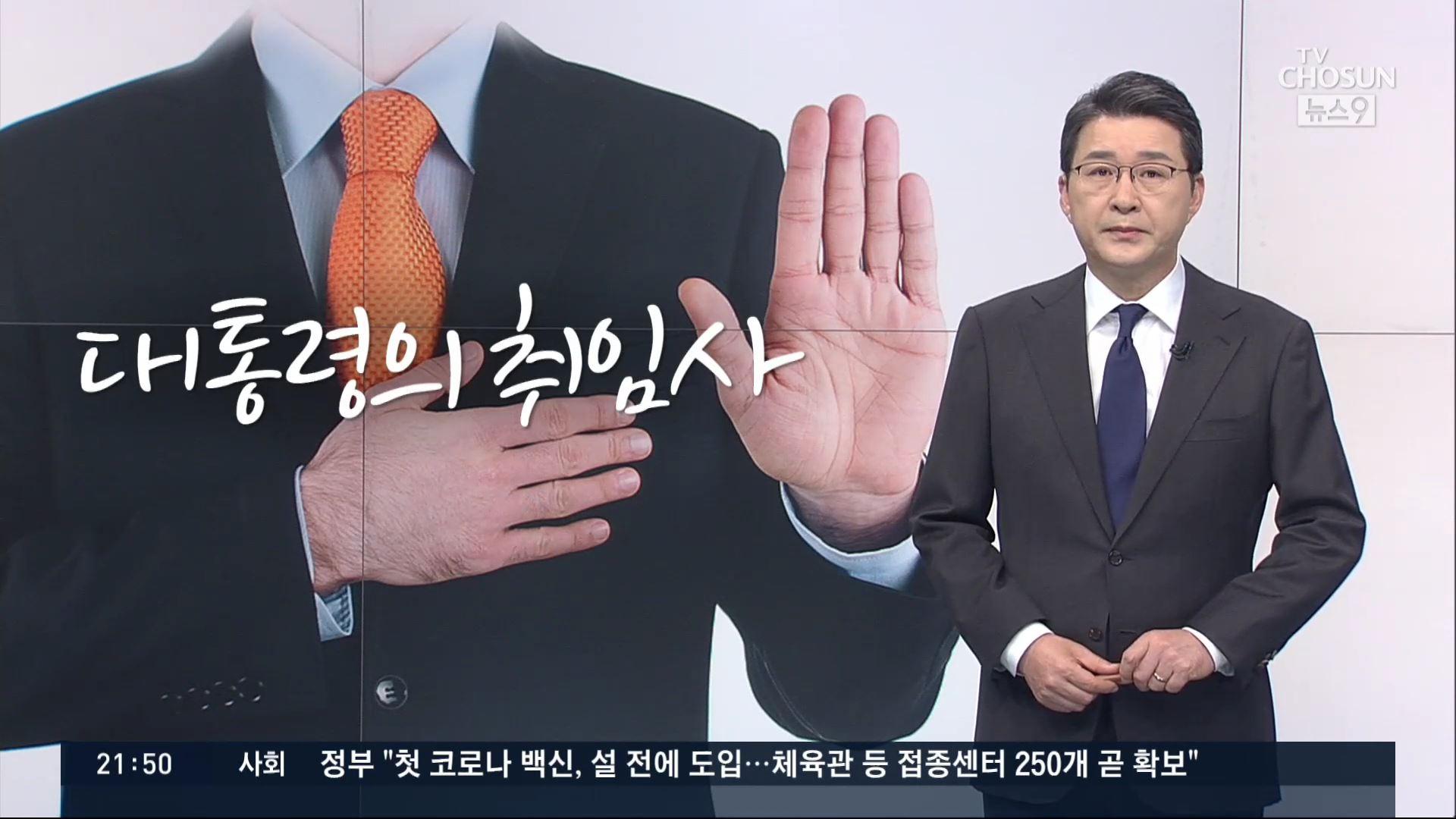[신동욱 앵커의 시선] 대통령의 취임사