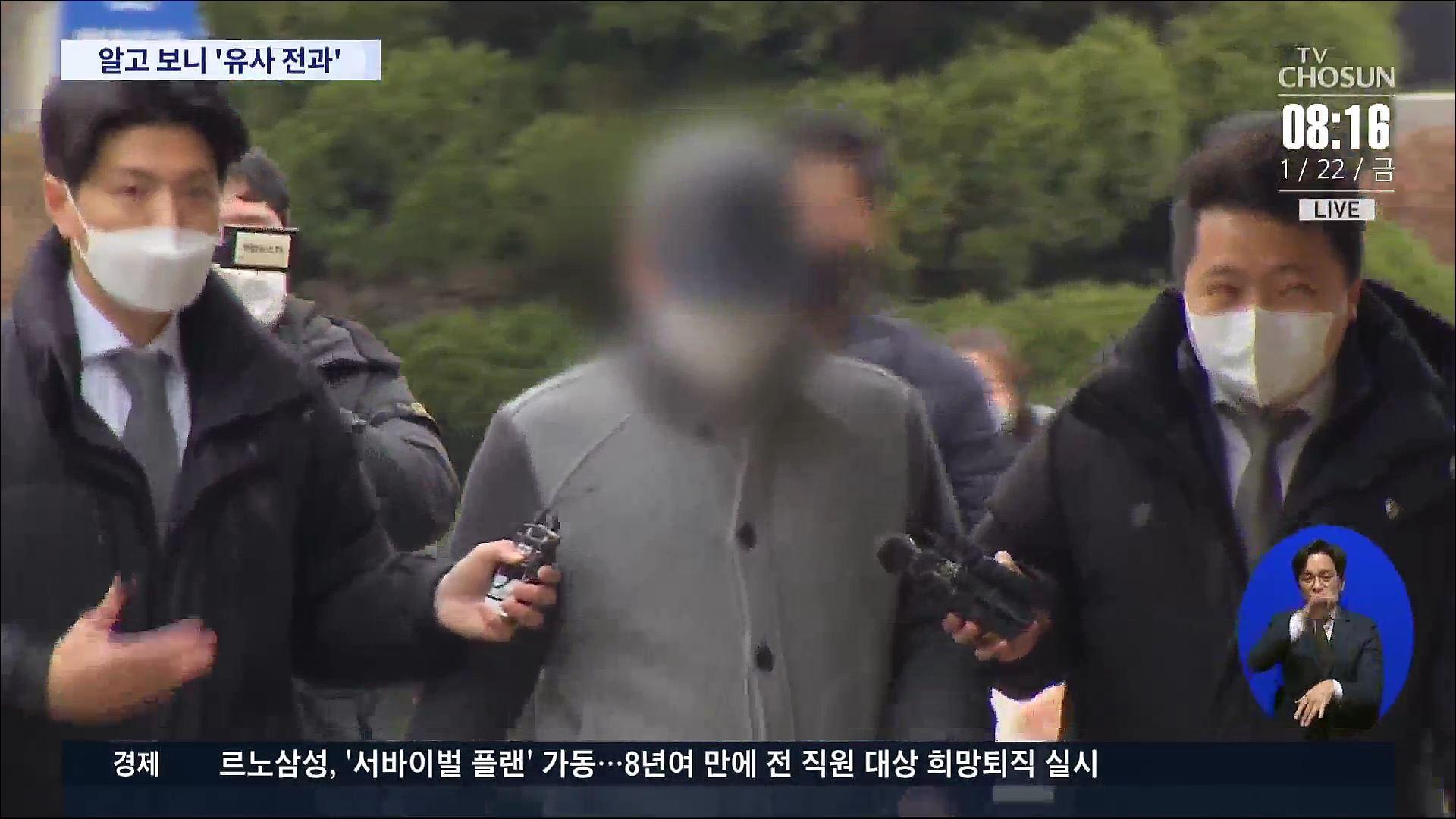 '유사 전과 있다' 아파트 보안요원 폭행 입주민 구속