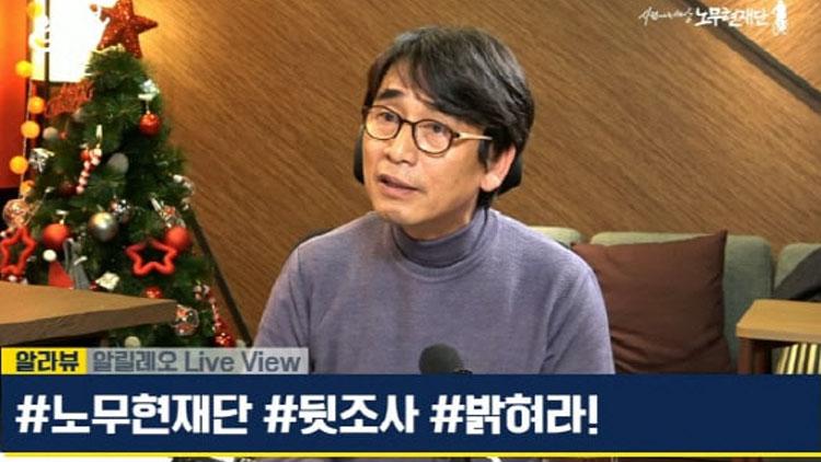 유시민 '檢 노무현재단 계좌 사찰 의혹 입증 못해'…1년여만에 사과