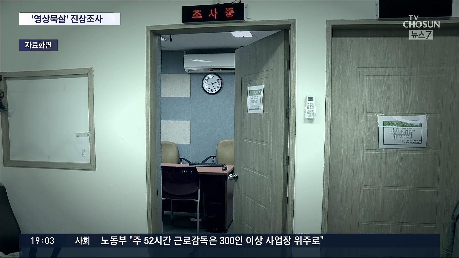경찰, '이용구 폭행영상' 묵살한 수사관 대기발령…'윗선보고 조사'