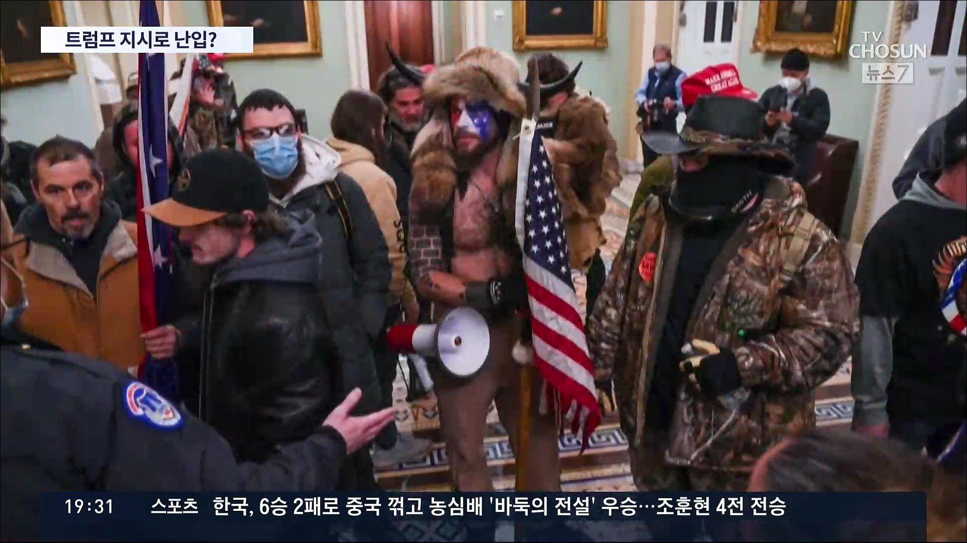 의사당 폭도 '트럼프 지시 따랐다'…워싱턴엔 3월 중순까지 주방위군 주둔