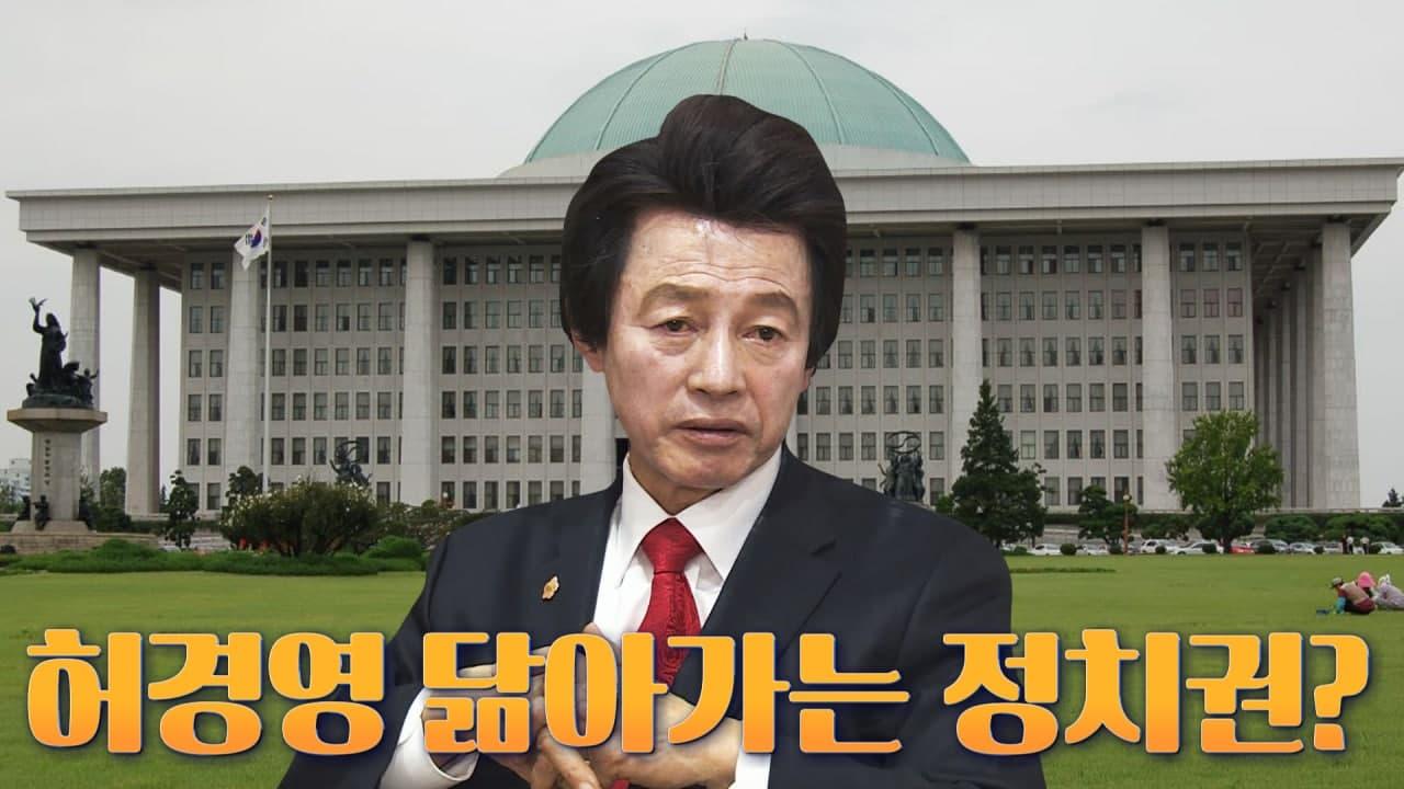 [뉴스야?!] 허경영 닮아가는 정치권?