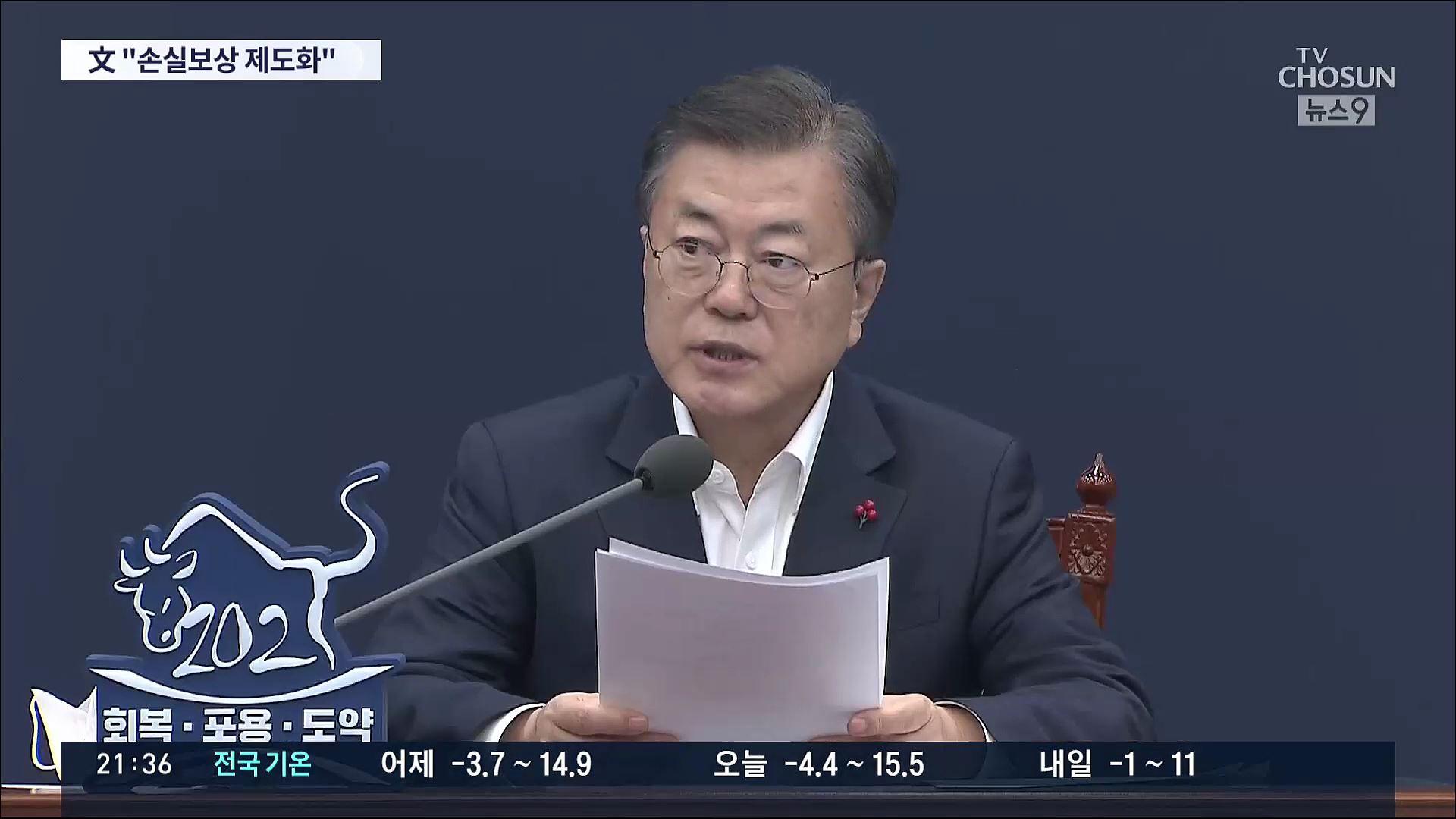 文 '손실보상 제도화', 與 '4월초까지 지급'…野 '노골적 금권선거