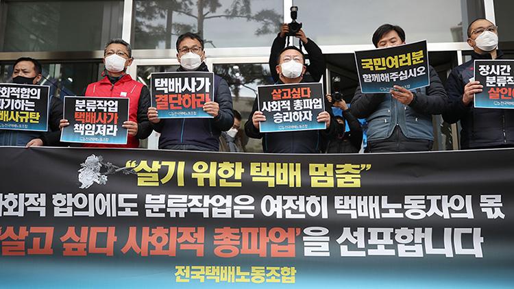 택배노조 '택배사가 사회적 합의 뒤집어'…29일 총파업 돌입