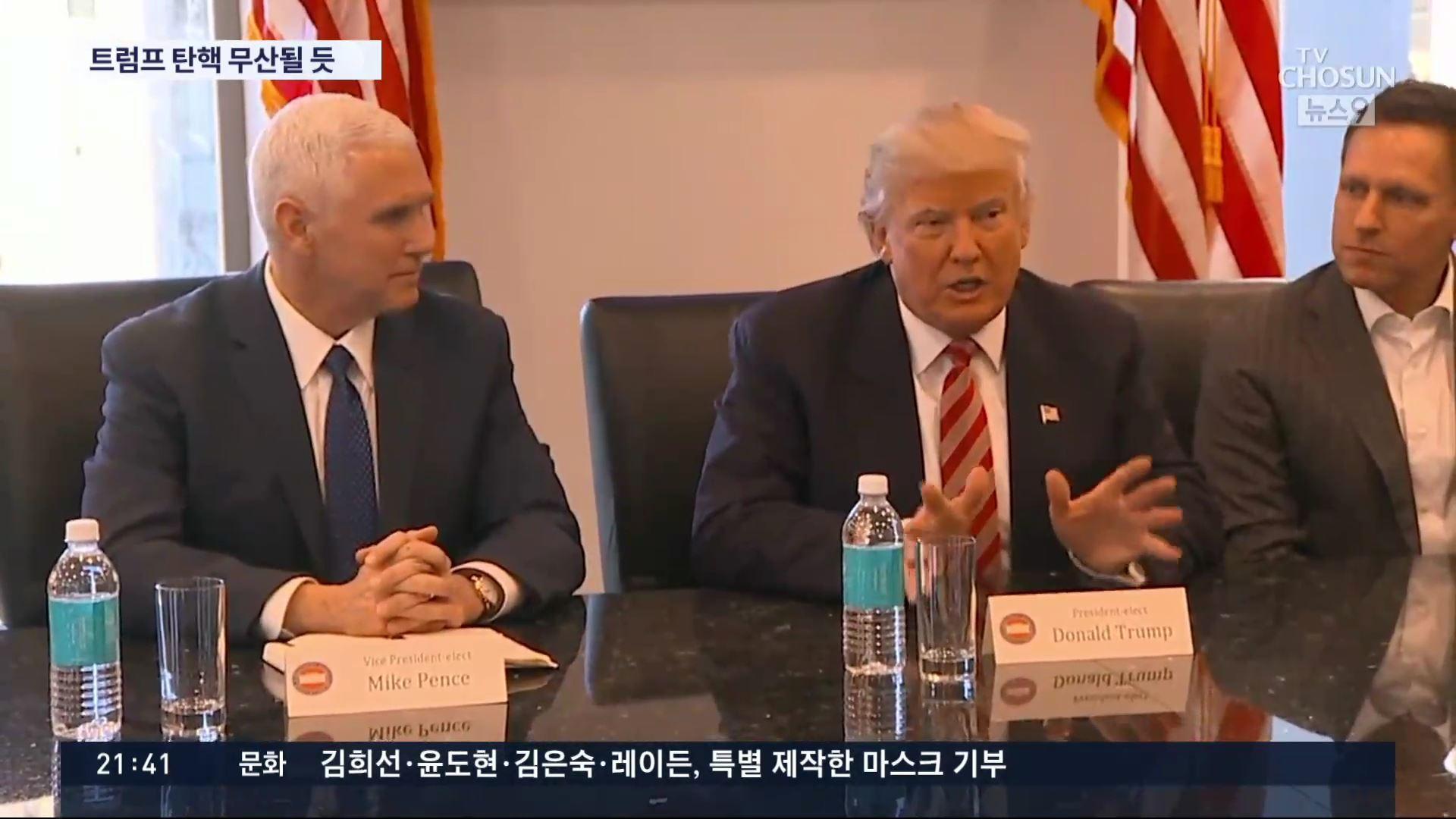 '퇴임자 탄핵은 위헌'에 공화 몰표…트럼프 탄핵 물 건너갈 듯
