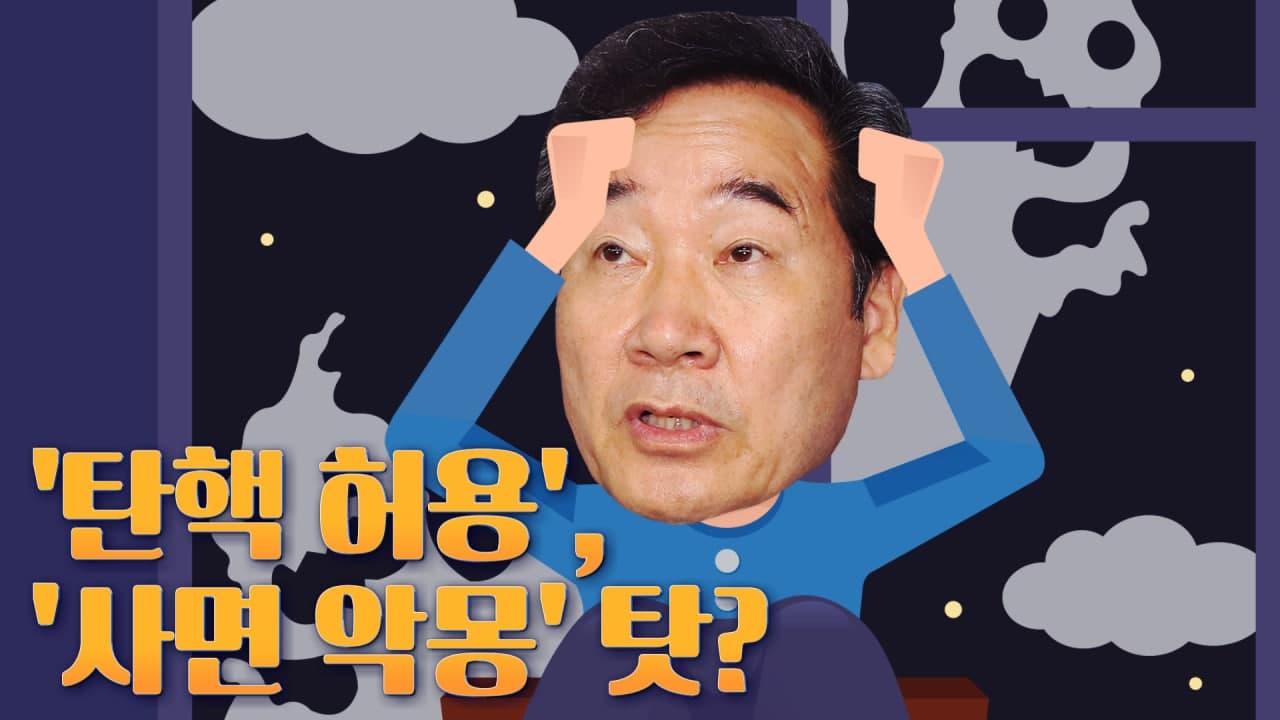 [뉴스야?!] '탄핵 허용', '사면 악몽' 탓?