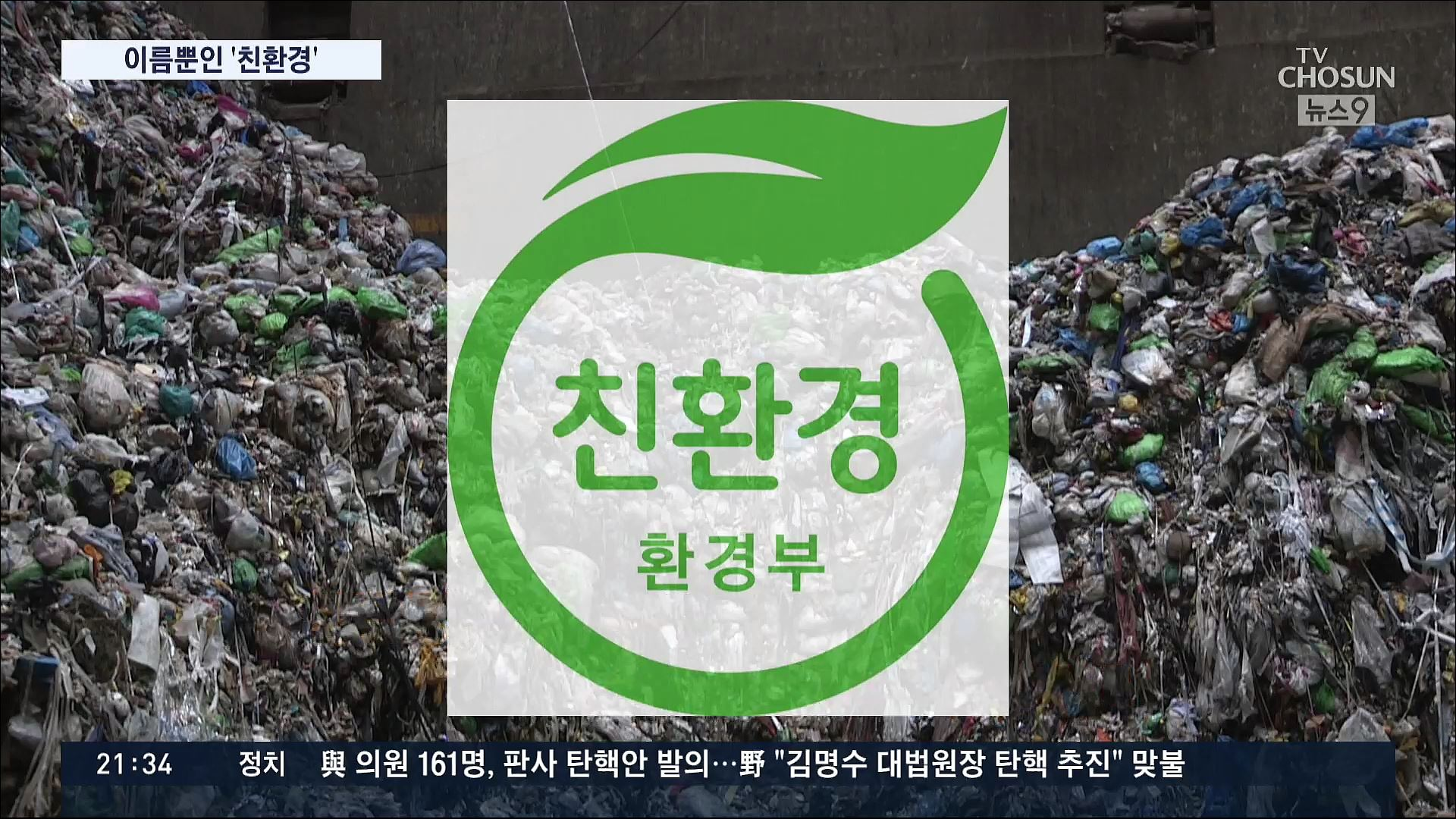 [CSI] '재활용도, 분해도 힘들어'…'이름만' 친환경 제품들