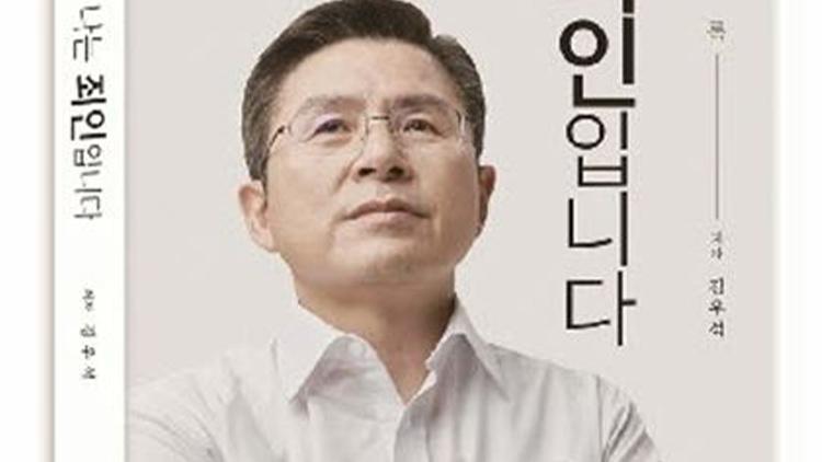 긴 침묵 깬 황교안 '조국은 대한민국을, 추미애는 법치를 위태롭게 한다'